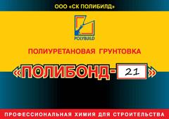 Полиуретановая цинконаполненная грунтовка Полибонд-21