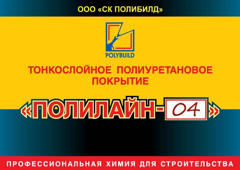 Полимерная кровельная и гидроизоляционная мастика Полилайн-04