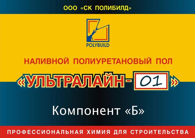 Полиуретановый наливной пол Ультралайн-01
