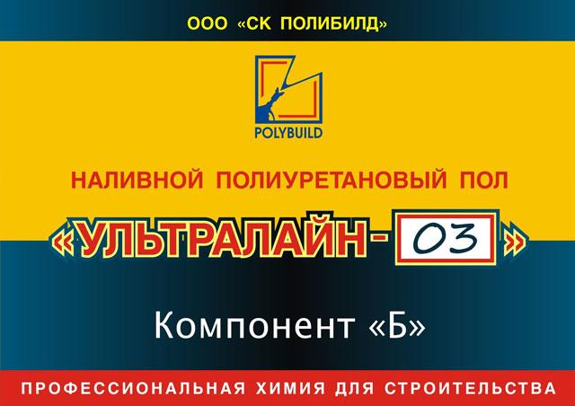 Полиуретановое игровое и спортивное покрытие Ультралайн-03
