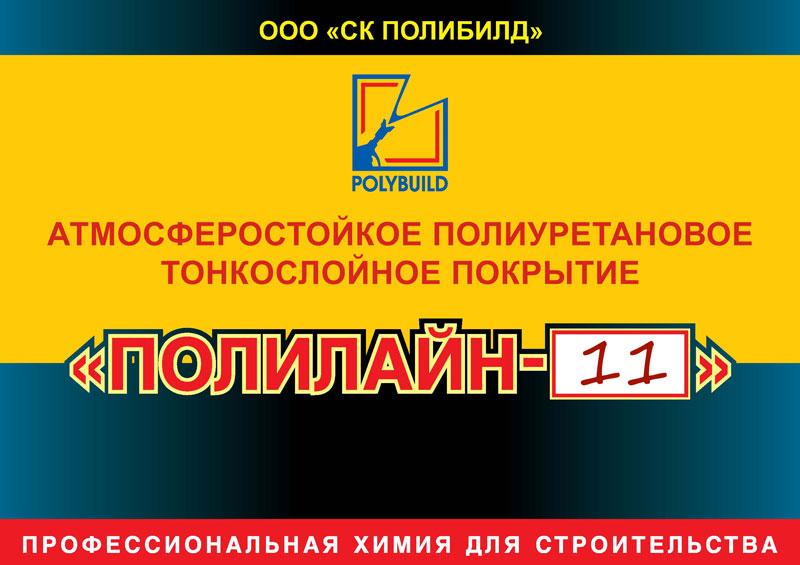 Атмосферостойкое полимерное покрытие Полилайн-11