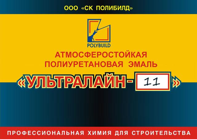 Цветостойкая полиуретановая эмаль Ультралайн-11
