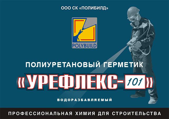 Шовный герметик Урефлекс-101