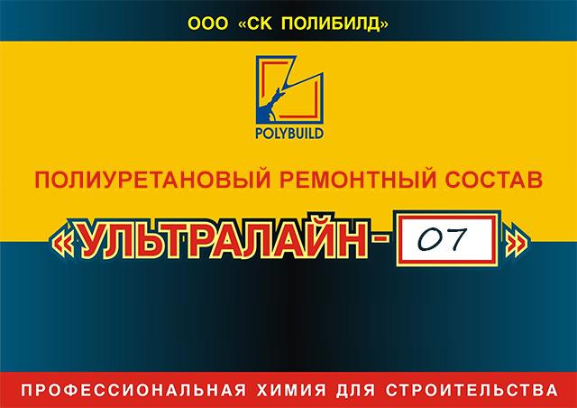 Полиуретановый ремонтный состав Ультралайн-07