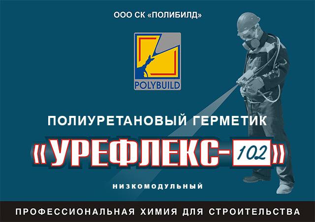Однокомпонентный герметик Урефлекс-102