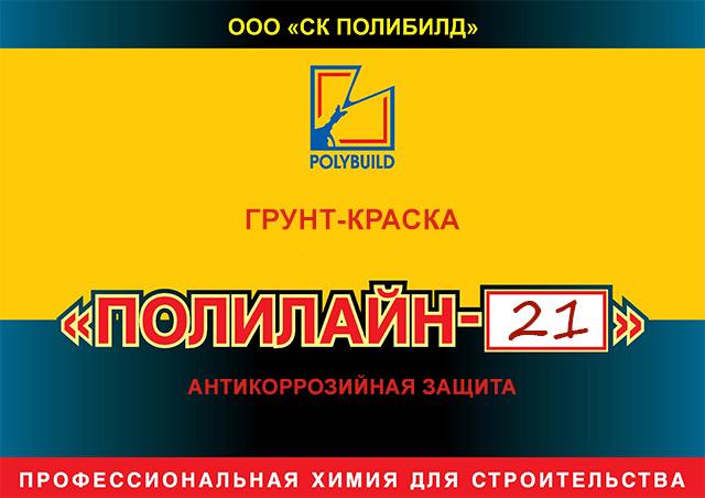 Грунт-краска Полилайн-21
