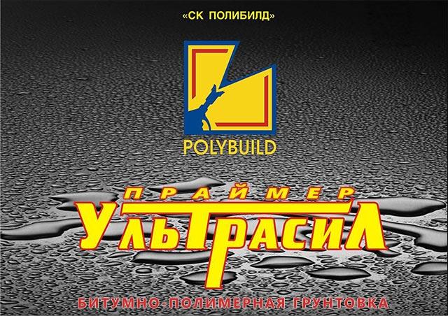 Битумно-полимерная грунтовка «Ультрасил Праймер»