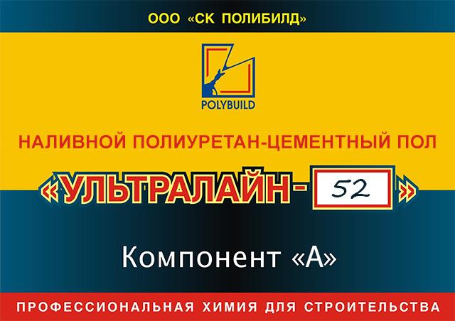 Тонкослойный трёхкомпонентный полиуретан-цементный наливной пол Ультралайн-52